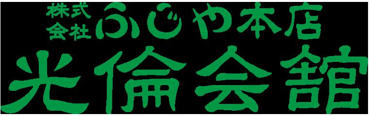 ふじや本舗光倫会舘