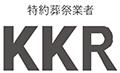 国家公務員共済組合連合会(KKR)