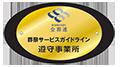 全日本葬祭業協同組合連合会(全葬連)葬祭サービスガイドライン